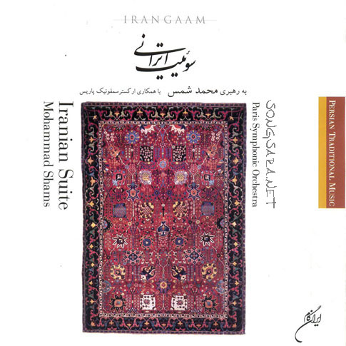 http://dl.songsara.net/92/Esfand/Mohammad%20Shams%20-%20Suite%20Irani%20SONGSARA.NET/Front.jpg