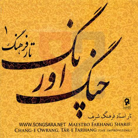 http://dl.songsara.net/92/Khordad/Album/Farhang%20Sharif_Chang-e%20Owrang%201%20128%20SONGSARA.NET/Farhang%20Sharif%20-Chang-e%20Owrang%201.jpg