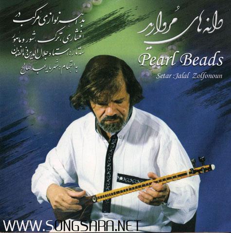 http://dl.songsara.net/92/Khordad/Album/Jalal%20Zolfonoun_Pearl%20Beads%20128%20SONGSARA.NET/Jalal%20Zolfonoun%20-%20Pearl%20Beads.jpg