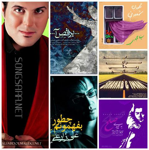 http://dl.songsara.net/92/Khordad/Pictures/Khordad%2092-4.jpg