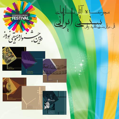 http://dl.songsara.net/RaMt!N/94/1-Farvardin/Various%20Artists%20-%20Persian%20Albums.jpg
