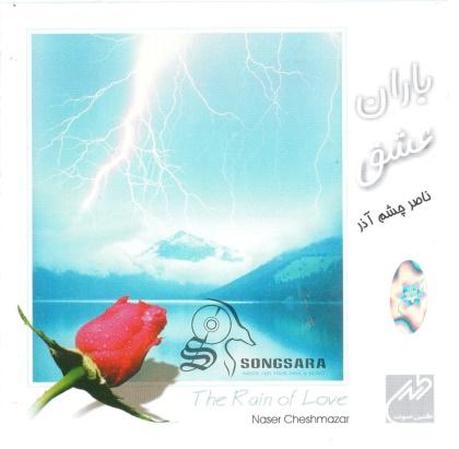 http://dl.songsara.net/hamid/92/Esphand/NC-ROL%20F.jpg