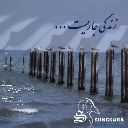 http://dl.songsara.net/hamid/92/Pictures/Bardia%20Sadr%20E%20Noori%20-%20Life%20is%20Streaming%201392.jpg