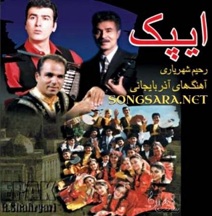 http://dl.songsara.net/hamid/92/Pictures/Rahim%20Shahriari%20-%20Epak.jpg