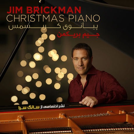 Jim%20Brickman%20 %20Christmas%20Piano%202014 آرامش دلنشین پیانو با آلبوم جدید و زیبای Jim Brickman به نام « پیـــانوی کریـــسمس »
