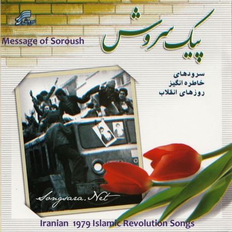 http://dl.songsara.net/hamid/93/Bahman/Peyk-e-Soroush%20%28Iran%201979%20Islamic%20Revolution%20Memorial%20Songs%29%202011%20SS/Various%20Artists%20-%20Peyk-e-Soroush%20%28Iran%201979%20Islamic%20Revolution%20Memorial%20Songs%29%202011.jpg