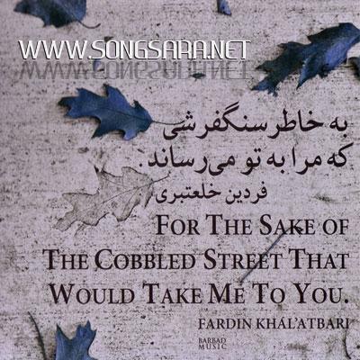 http://dl.songsara.net/hamid/Album/Fardin%20Khalatbari_%20Be%20Khaatere%20Sangfarshi%20Ke%20Maraa%20be%20Tow%20Miresaanad_(1389)_SONGSARA.NET/Front.jpg