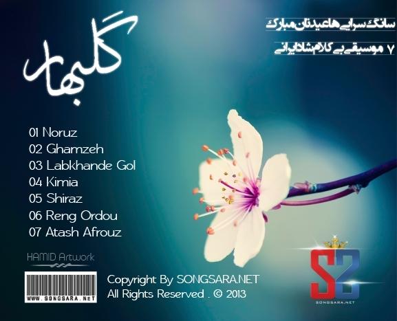 http://dl.songsara.net/hamid/Album/Persian%20Artists_Golbahar%20(1392)%20SONGSARA.NET/Golbahar_Back.jpg