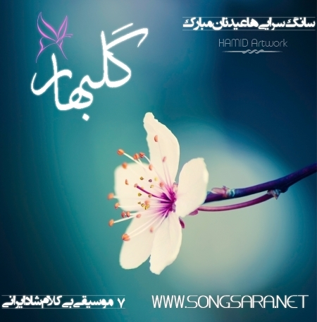 http://dl.songsara.net/hamid/Album/Persian%20Artists_Golbahar%20(1392)%20SONGSARA.NET/Golbahar_Front.jpg