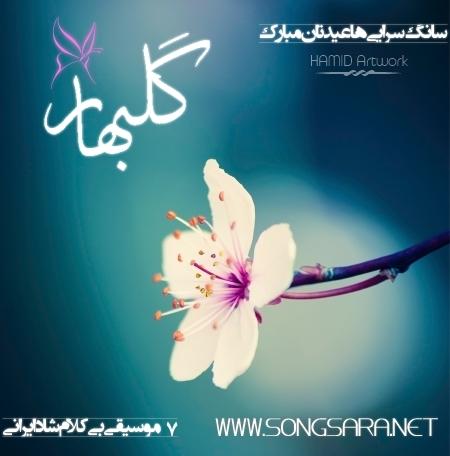 http://dl.songsara.net/hamid/Album/Persian%20Artists_Golbahar%20(1392)%20SONGSARA.NET/Golbahar_Front.jpg