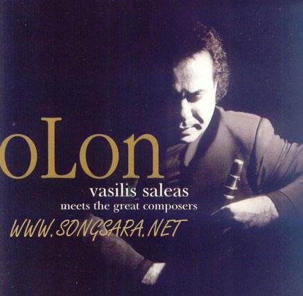 http://dl.songsara.net/instrumental/Album%20I/Vassilis%20Saleas%20-%20Olon%20(2007)%20SONGSARA.NET/Front.jpg