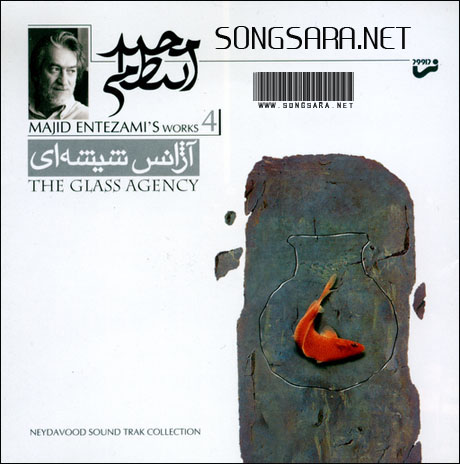 http://dl.songsara.net/instrumental/Album%20V/Majid%20Entezami_The%20Glass%20Agency/The%20Glass%20Agency.jpg