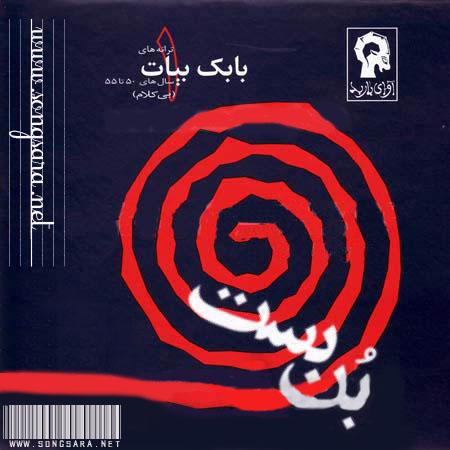 http://dl.songsara.net/instrumental/Album/Babak%20Bayat_Bon%20Bast/Cover%20-%20Babak%20Bayat%20Bon%20Bast.jpg
