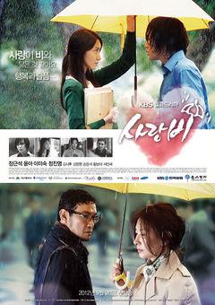 http://dl.songsara.net/instrumental/Album/Love%20Rain%20OST%20(2012)%20SONGSARA.NET/Cover%20Love%20Rain.jpg