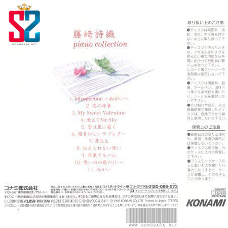 http://dl.songsara.net/instrumental/Dey91/Shiori%20Fujisaki_Piano%20Collection%20(1998)%20SONGSARA.NET/Back.jpg