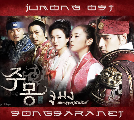 https://dl.songsara.net/92/Esfand/Jumong%20OST%20%282006%29%20SONGSARA.NET/Jumong%20OST.jpg