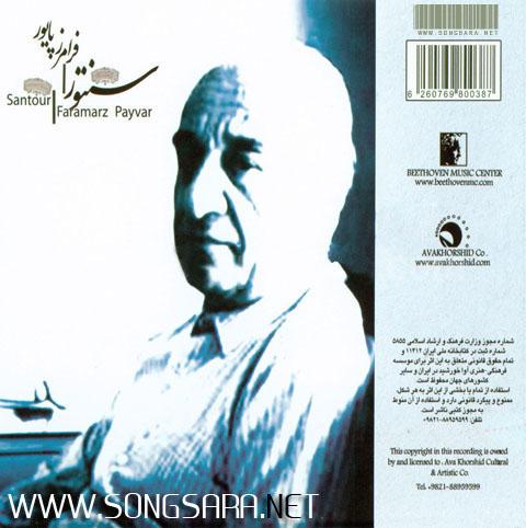 https://dl.songsara.net/92/Khordad/Album/Faramaz%20Payvar_Santour%20(1387)%20SONGSARA.NET/Front.jpg