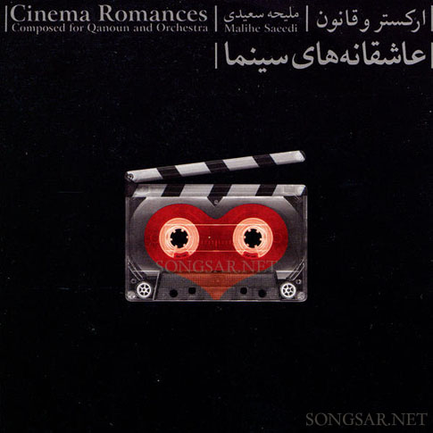 https://dl.songsara.net/RaMt%21N/93/Aban/Album/Maliheh%20Saeedi%20-%20Cinema%20Old%20Song%20Romances%20%282011%29%20SONGSARA.NET/Maliheh%20Saeedi%20-%20Cinema%20Old%20Song%20Romances%20%282011%29.jpg