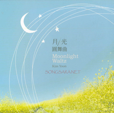 https://dl.songsara.net/RaMt%21N/93/Mordad/Album/Kim%20Yoon%20-%20Moonlight%20Waltz%20%282012%29%20SONGSARA.NET/Kim%20Yoon%20-%20Moonlight%20Waltz%20%282012%29.jpg