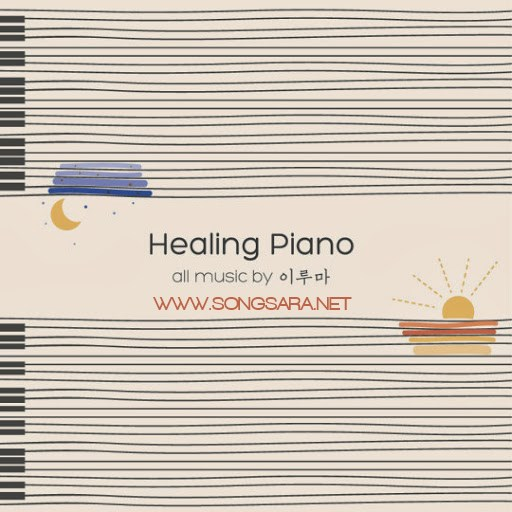 https://dl.songsara.net/hamid/92/Aban/Yiruma%20-%20Healing%20Piano%20(2013)%20CD1%20SONGSARA.NET/Yiruma%20-%20Healing%20Piano%20(2013).jpg