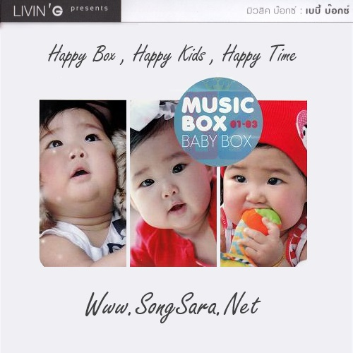 https://dl.songsara.net/hamid/92/Azar/Livin%27%20G%20Music%20Box%20-%20Baby%20Box%20Vol.1%20(2012)%20SONGSARA.NET/Baby_Box_1-3%20Cover.jpg