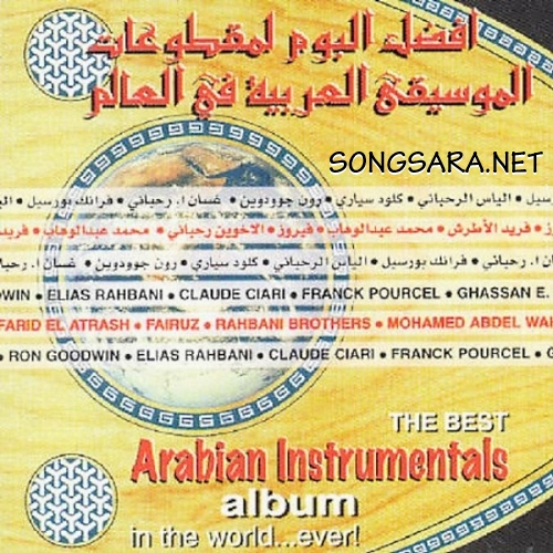 https://dl.songsara.net/hamid/92/Khordad/VA_Best%20Arabic%20Instrumental%20Album%20In%20The%20World%20Ever%20(2004)%20SONGSARA.NET/Best%20Arabic%20Instrumental%20Album%20In%20The%20World%20Ever%20(2004)%20SONGSARA.NET_Front.JPG
