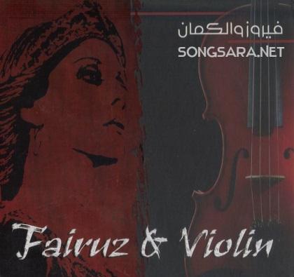 https://dl.songsara.net/hamid/92/Pictures/Fairuz%20-%20Fairuz%20&%20Violin%202011.jpg