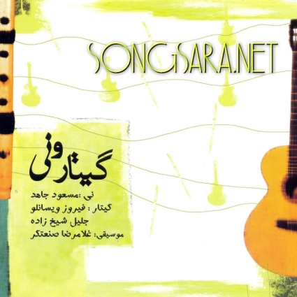https://dl.songsara.net/hamid/92/Pictures/VA%20-%20Guitar%20&%20Ney%201385.jpg