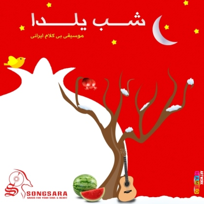 https://dl.songsara.net/hamid/92/Pictures/VA%20-%20Night%20Of%20Yalda%20SONGSARA.NET.jpg