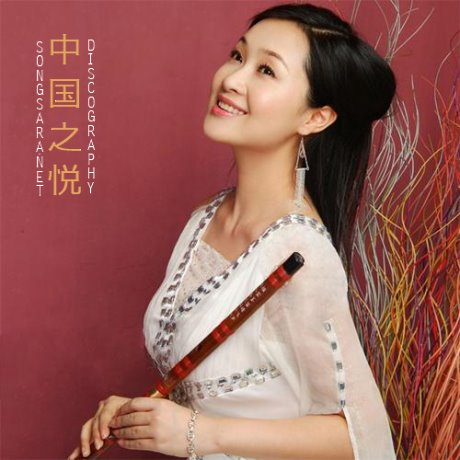 https://dl.songsara.net/hamid/93/Demo.Cover/Chen%20Yue%20Discography%20SONGSARA.NET.jpg