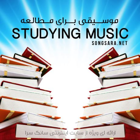 https://dl.songsara.net/hamid/93/Dey/Studying%20Music%20-%20Piano%20Songs%20to%20Increase%20...%20%282012%29%20SONGSARA.NET/Studying%20Music%20-%20Piano%20Songs%20to%20Increase%20...%202012.jpg