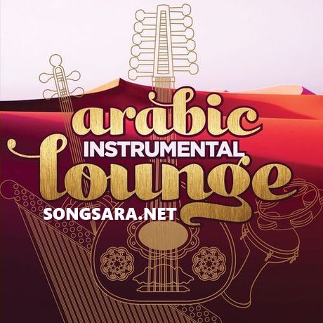 https://dl.songsara.net/hamid/93/Dey/VA%20-%20Arabic%20Instrumental%20Lounge%20%282012%29%20128K%20SONGSARA.NET/Various%20Artists%20-%20Arabic%20Instrumental%20Lounge%202012.jpg