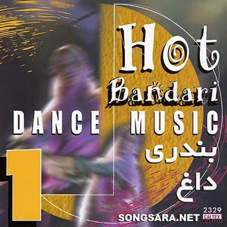 https://dl.songsara.net/hamid/93/Shahrivar/VA%20-%20Hot%20Bandari%20%20Persian%20Music%20%281998%29%20SONGSARA.NET/VA%20-%20Hot%20Bandari%20%20Persian%20Music%201998.jpg