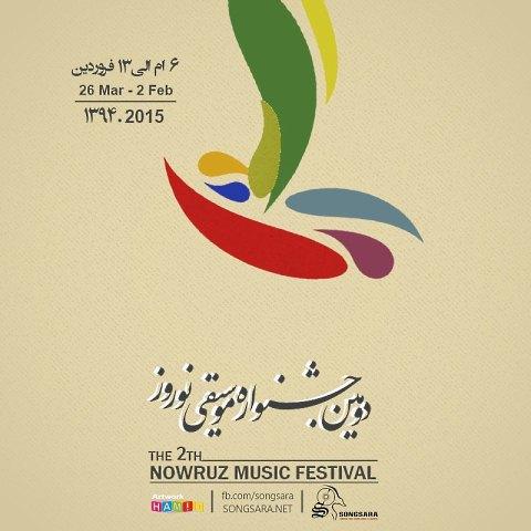 https://dl.songsara.net/hamid/94/Demo-Cover/Festival%20ss.jpg