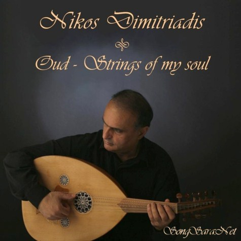 https://dl.songsara.net/hamid/94/Ordibehesht/Nikos%20Dimitriadis%20-%20Oud%20-%20Strings%20of%20My%20Soul%20%282015%29%20128K%20SONGSARA.NET/Nikos%20Dimitriadis%20-%20Oud%20-%20Strings%20of%20My%20Soul%202015.jpg