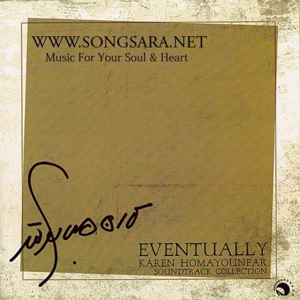https://dl.songsara.net/hamid/Album/Karen%20Homayounfar_Eventually%20(CD1)%20SONGSARA.NET/Front.jpg