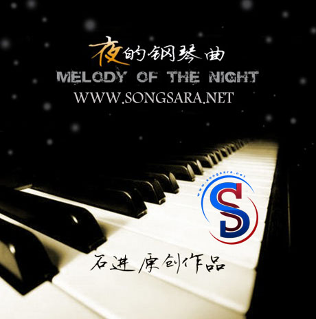 https://dl.songsara.net/instrumental/Album%20V/Shi%20Jin_Melody%20Of%20The%20Night%20(2011)/Cover.jpg