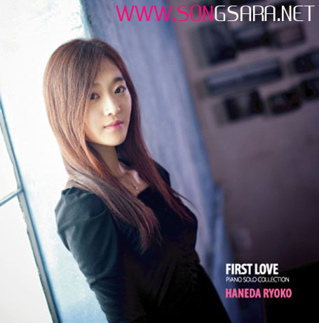 https://dl.songsara.net/instrumental/Bahman91/Haneda%20Ryoko_First%20Love%20(2011)%20(128)%20SONGSARA.NET/Cover.jpg
