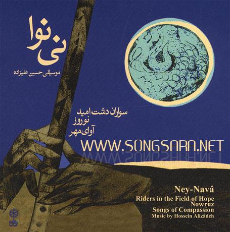 https://dl.songsara.net/instrumental/Pictures%20I/Hossein%20Alizadeh%20-%20Ney%20Nava.jpg